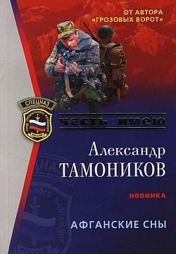 Тамоников Александр - Афганские сны скачать бесплатно