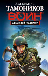 Тамоников Александр - Афганский гладиатор скачать бесплатно