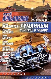 Пронин Игорь - Легкая жизнь, легкая смерть скачать бесплатно