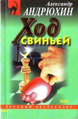 Андрюхин Александр - Ход свиньей скачать бесплатно