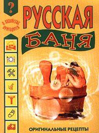 Дубровин Иван - Русская баня, скачать бесплатно книгу в формате fb2, doc, rtf, html, txt