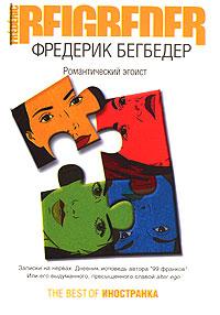 Бегбедер Фредерик - Романтический эгоист (журнальный вариант) скачать бесплатно