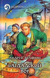 Белянин Андрей - Багдадский вор скачать бесплатно