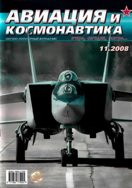 Автор неизвестен - Авиация и космонавтика 2008 11 скачать бесплатно