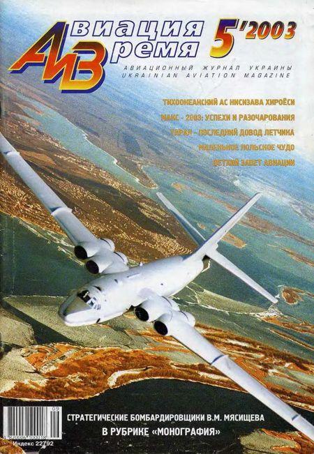 Автор неизвестен - Авиация и время 2003 05 скачать бесплатно