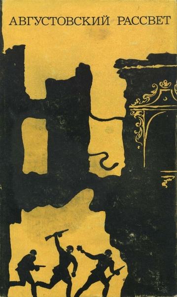 Михале Аурел - Августовский рассвет (сборник) скачать бесплатно