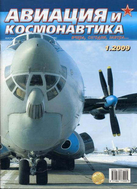 Автор неизвестен - Авиация и космонавтика 2009 01 скачать бесплатно