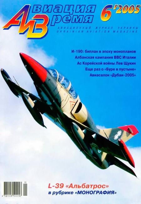 Автор неизвестен - Авиация и время 2005 06 скачать бесплатно