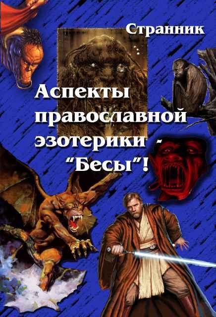 Смирнов Терентий - Аспекты православной эзотерики – «Бесы»! скачать бесплатно