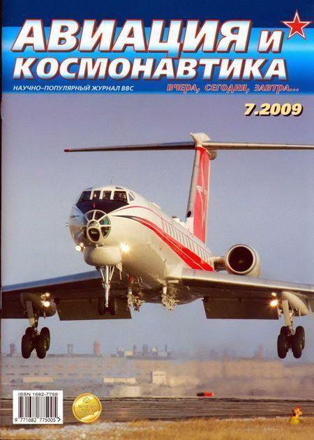 Автор неизвестен - Авиация и космонавтика 2009 07 скачать бесплатно