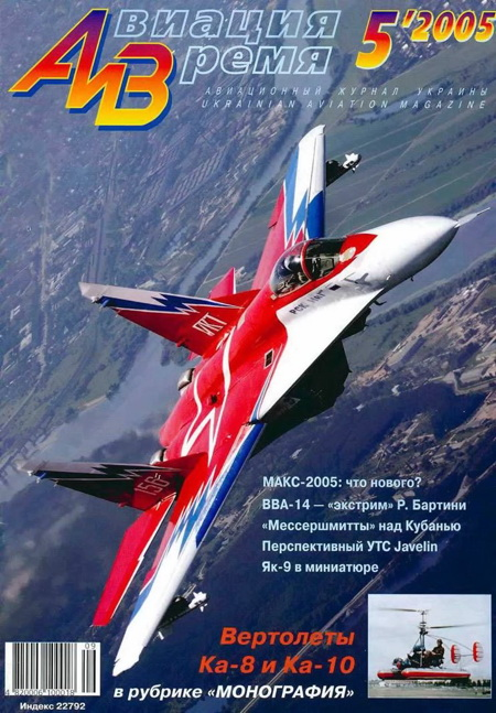 Автор неизвестен - Авиация и время 2005 05 скачать бесплатно