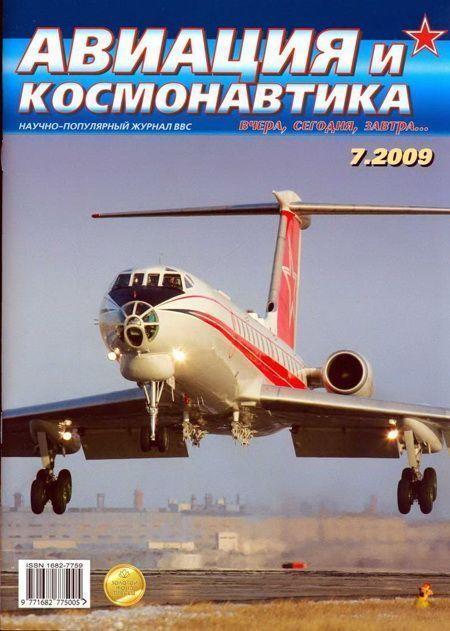 Журнал Авиация и космонавтика - Авиация и космонавтика 2009 07 скачать бесплатно
