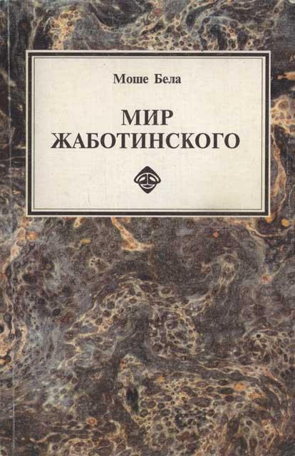 Год: н/д автор: владимир жаботинский жанр: мемуары писателей и поэтов