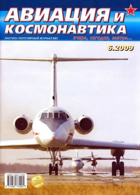 Автор неизвестен - Авиация и космонавтика 2009 06 скачать бесплатно