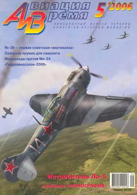 Автор неизвестен - Авиация и время 2006 05 скачать бесплатно