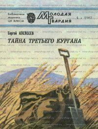 Алексеев Сергей - Тайна третьего кургана скачать бесплатно