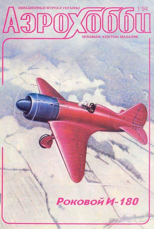 Журнал АэроХобби - АэроХобби 1994 1 скачать бесплатно