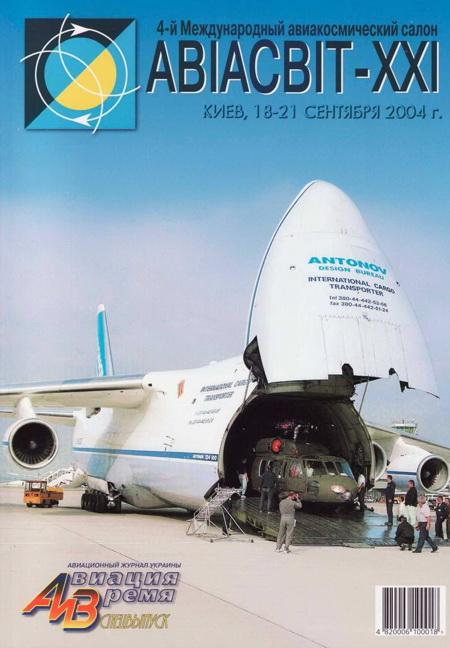 Автор неизвестен - Авиация и время 2004 спецвыпуск скачать бесплатно