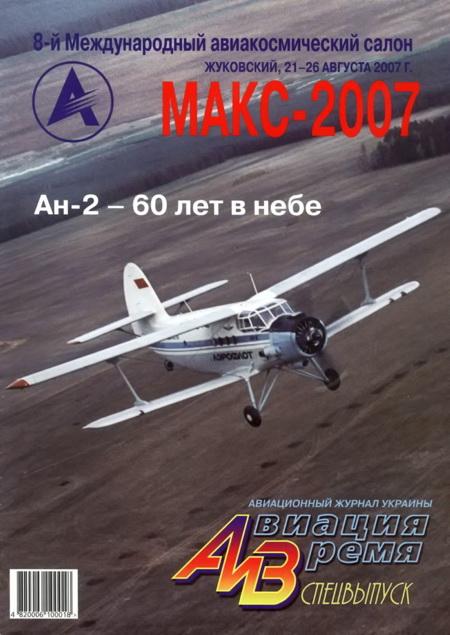 Автор неизвестен - Авиация и время 2007 спецвыпуск скачать бесплатно