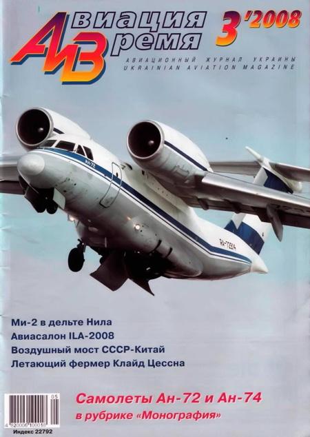 Автор неизвестен - Авиация и время 2008 03 скачать бесплатно