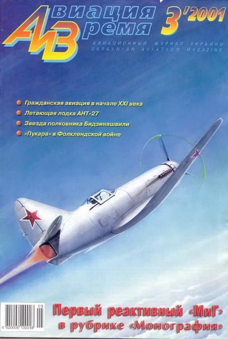 Автор неизвестен - Авиация и время 2001 03 скачать бесплатно