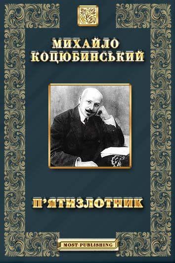 Коцюбинський Михайло - П'ятизлотник скачать бесплатно