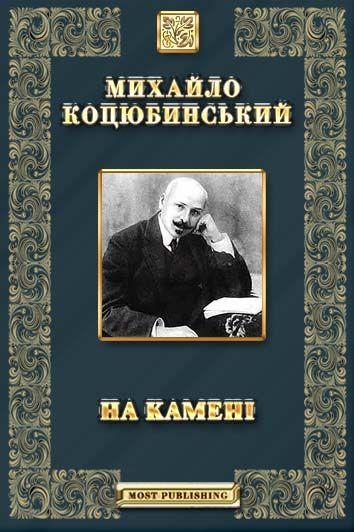 Коцюбинський Михайло - На камені скачать бесплатно