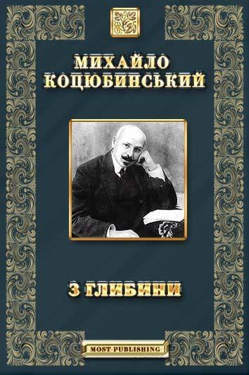 Коцюбинський Михайло - З глибини скачать бесплатно