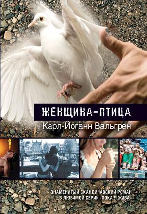 Вальгрен Карл-Йоганн - Женщина-птица скачать бесплатно