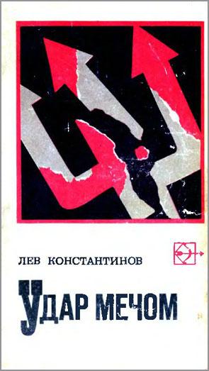 Константинов Лев - Удар мечом (с иллюстрациями) скачать бесплатно