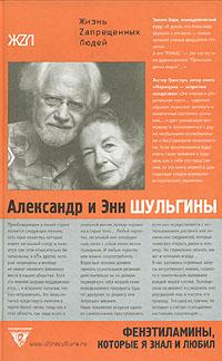 Шульгин Александр - Фенэтиламины, которые я знал и любил. Часть 1 скачать бесплатно