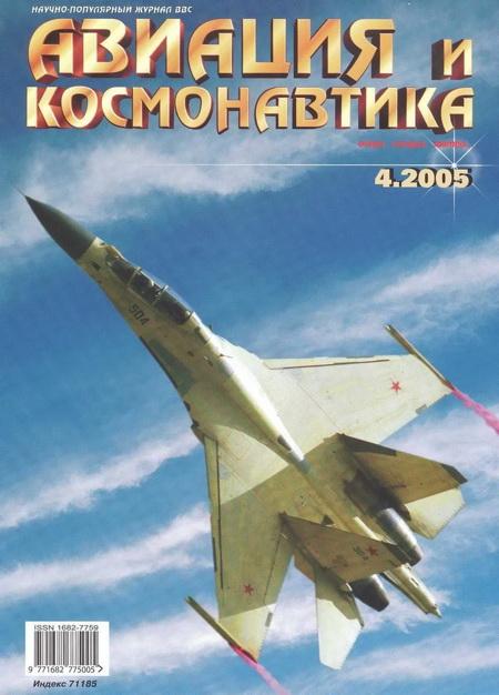 Автор неизвестен - Авиация и космонавтика 2005 04 скачать бесплатно