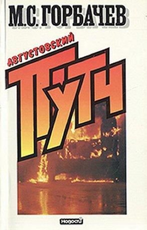 Горбачев Михаил - Августовский путч (причины и следствия) скачать бесплатно