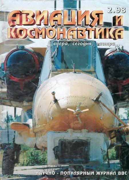 Автор неизвестен - Авиация и космонавтика 1998 02 скачать бесплатно