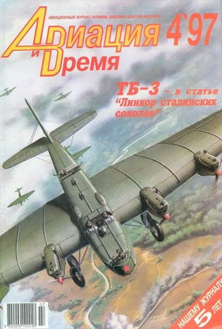 Автор неизвестен - Авиация и время 1997 04 скачать бесплатно