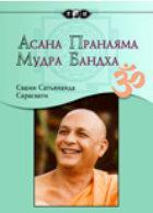Сатьянанда - Асана, пранаяма, мудра, бандха скачать бесплатно