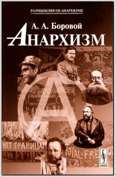 Боровой Алексей - Анархизм скачать бесплатно