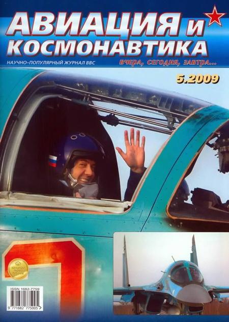 Автор неизвестен - Авиация и космонавтика 2009 05 скачать бесплатно