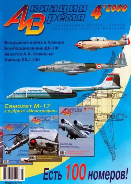 Автор неизвестен - Авиация и время 2008 04 скачать бесплатно
