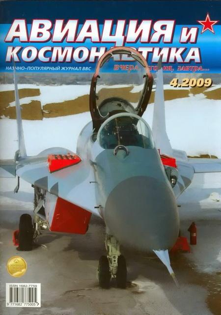 Автор неизвестен - Авиация и космонавтика 2009 04 скачать бесплатно