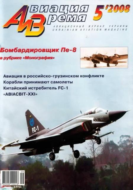 Автор неизвестен - Авиация и время 2008 05 скачать бесплатно