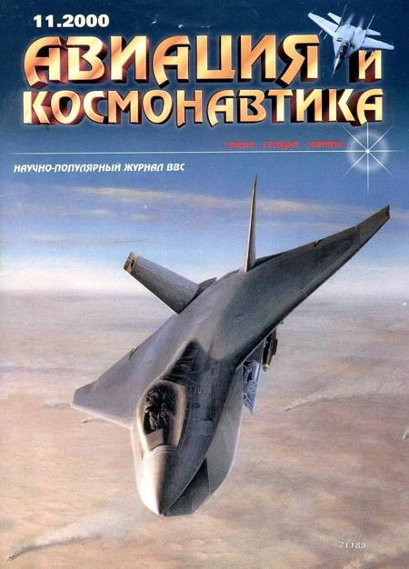 Автор неизвестен - Авиация и космонавтика 2000 11 скачать бесплатно