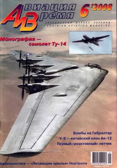 Автор неизвестен - Авиация и время 2008 06 скачать бесплатно