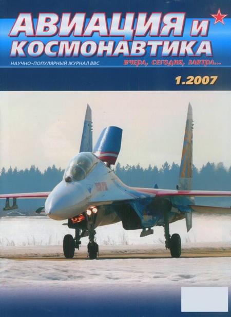 Автор неизвестен - Авиация и космонавтика 2007 01 скачать бесплатно