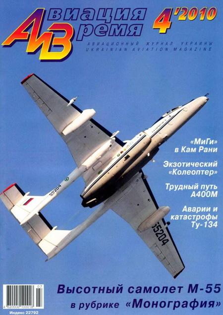 Автор неизвестен - Авиация и время 2010 04 скачать бесплатно