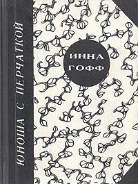 Гофф Инна - Юноша с перчаткой (рассказ студентки) скачать бесплатно