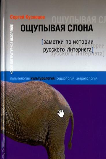 Кузнецов Сергей - Ощупывая слона. Заметки по истории русского Интернета скачать бесплатно