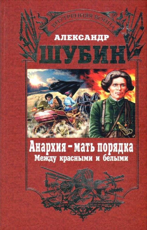 Шубин Александр - Анархия – мать порядка скачать бесплатно