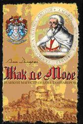 Демюрже Ален - Жак де Моле: Великий магистр ордена тамплиеров скачать бесплатно
