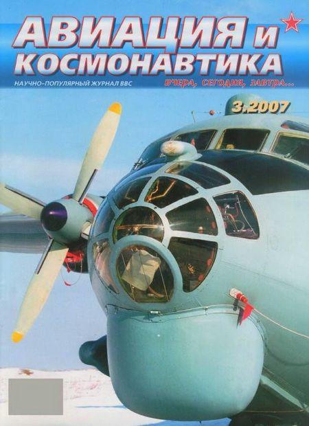 Автор неизвестен - Авиация и космонавтика 2007 03 скачать бесплатно